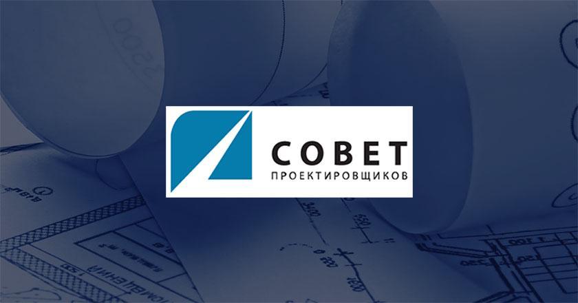 Вступление в СРО «Совет проектировщиков»