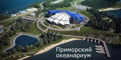 Приморский океанариум. г. Владивосток