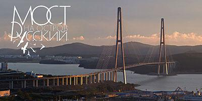 Мост на о. Русский, г. Владивосток