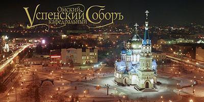 Успенский Кафедральный Собор. г. Омск
