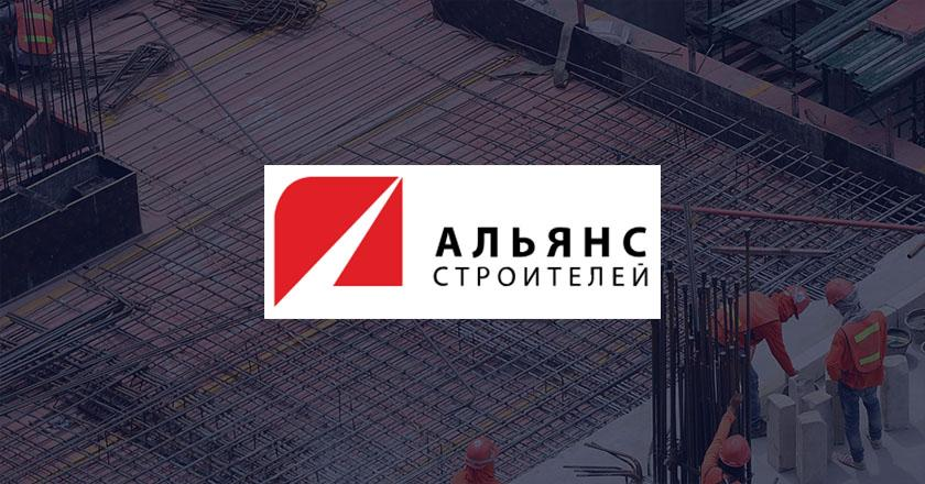 Вступление в СРО «Альянс строителей»