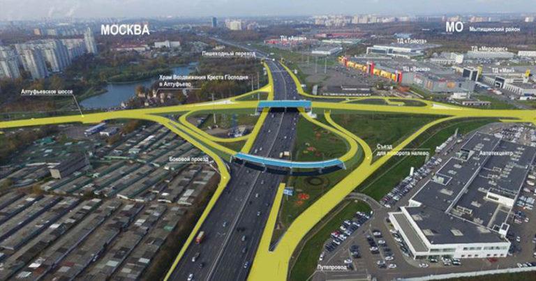 Проектирование объекта «Транспортная развязка на пересечении МКАД с Алтуфьевским шоссе»