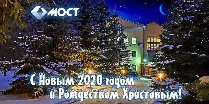 С Новым 2020 годом и Рождеством Христовым!
